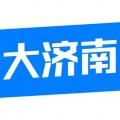 【大济南集市·我们有话说】2021年1月16日,说说大家对自己小区的物业服务还满意吗?